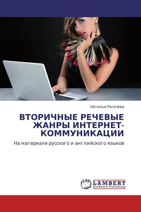 ВТОРИЧНЫЕ РЕЧЕВЫЕ ЖАНРЫ ИНТЕРНЕТ-КОММУНИКАЦИИ интернет магазины волгодонск