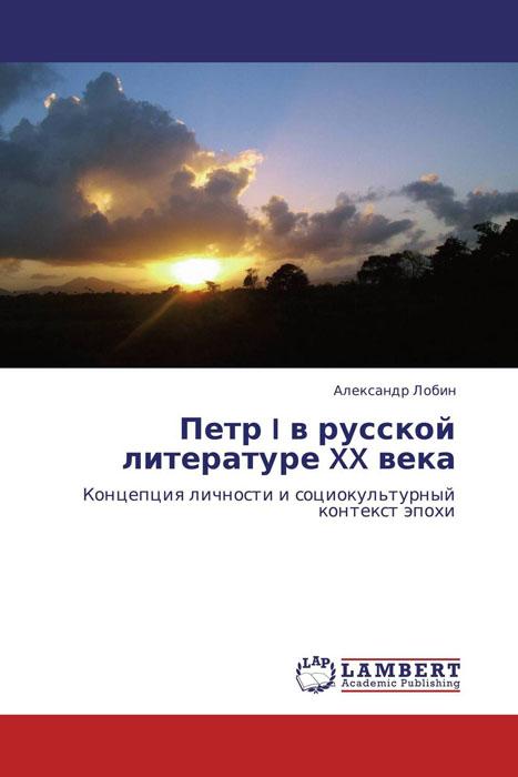 Петр I в русской литературе XX века петр i и его время cdmp3