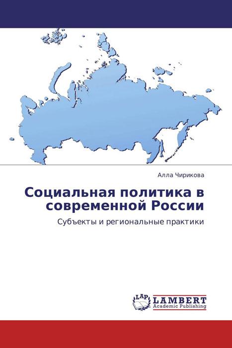 Социальная политика в современной России история и теория социальной политики учебное пособие