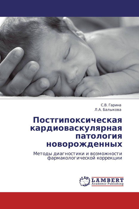 Постгипоксическая кардиоваскулярная патология новорожденных