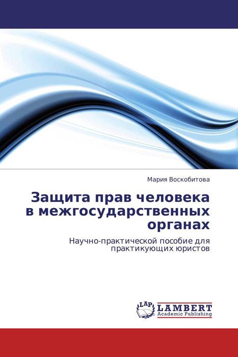 Защита прав человека в межгосударственных органах учебники проспект европейская конвенция о защите прав человека и основных свобод в судебной практике