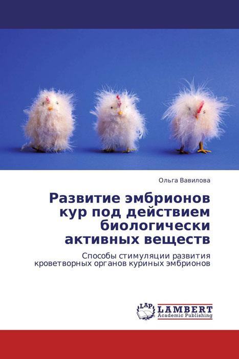Развитие эмбрионов кур под действием биологически активных веществ купить глис кур шампунь