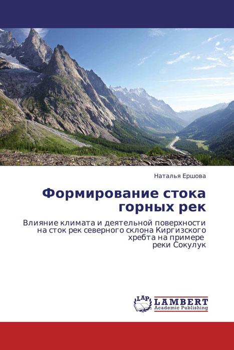Формирование стока горных рек кашарель сток