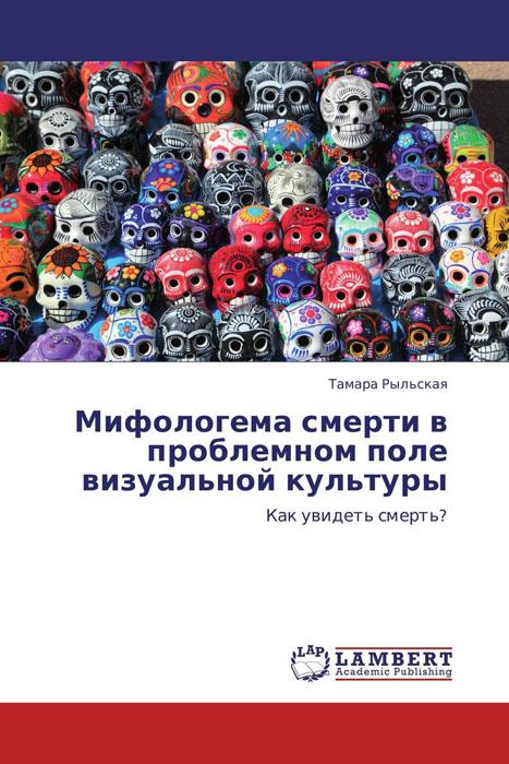Мифологема смерти в проблемном поле визуальной культуры энциклопедия визуальная