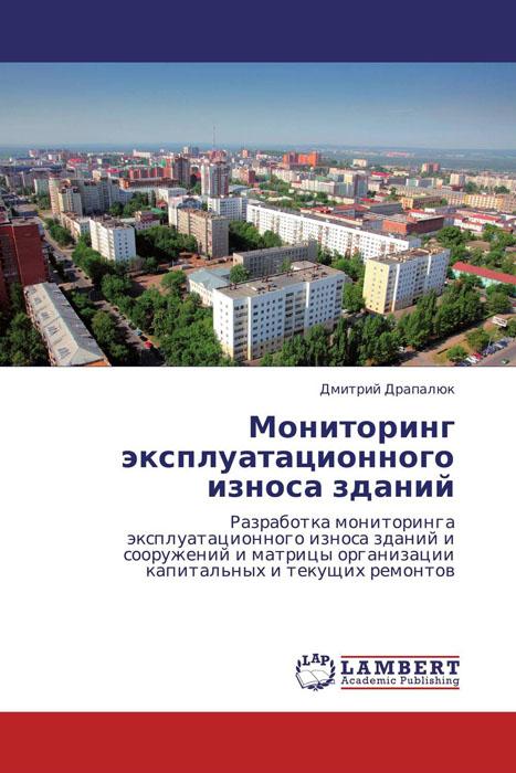 Мониторинг эксплуатационного износа зданий