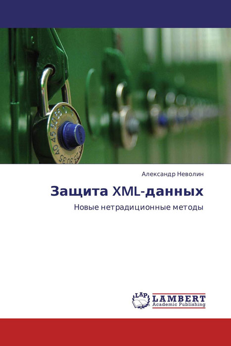 Защита XML-данных sitemap 124 xml