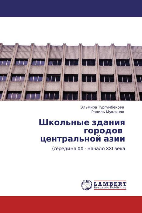 Школьные здания городов   центральной азии  антошкин в д архитектурно строительное проектирование крупнопанельных общественных зданий учебное посо