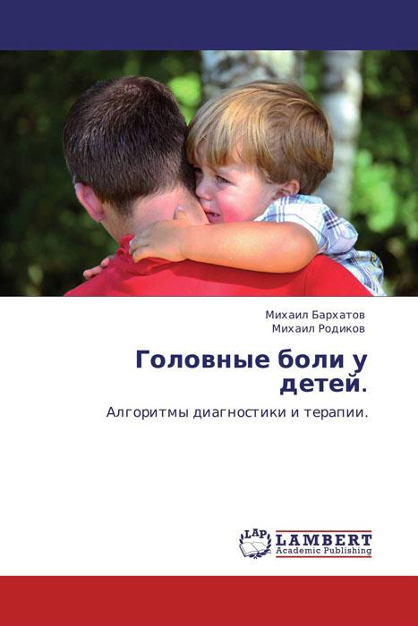 Головные боли у детей. б у книги по медицине в минске