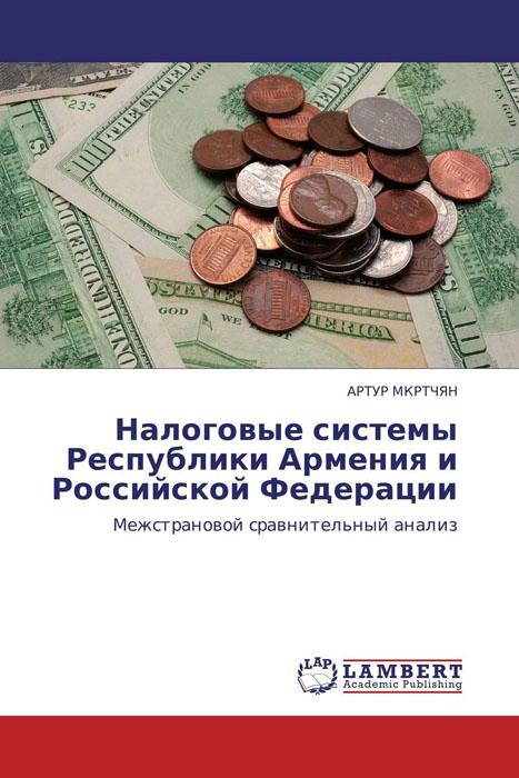 Скачать Налоговые системы Республики Армения и Российской Федерации быстро