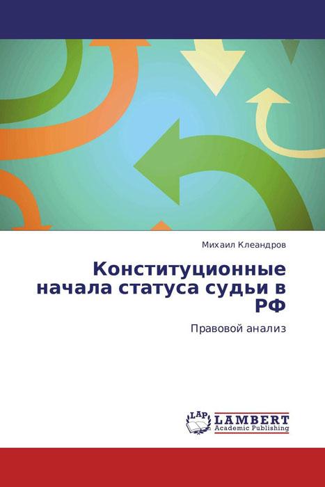 Конституционные     начала статуса судьи в РФ учредительная власть в современной украине