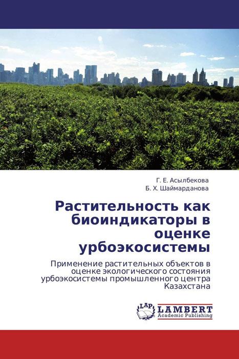 Растительность как биоиндикаторы в оценке урбоэкосистемы