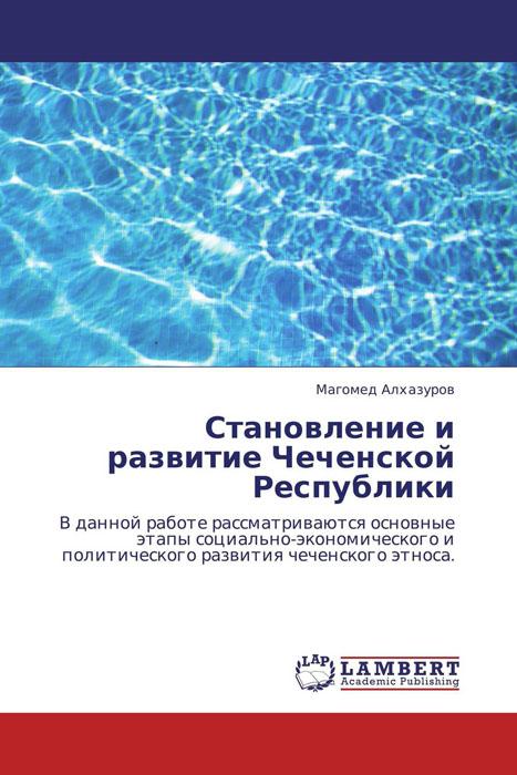 Становление и развитие Чеченской Республики боглачев с первые фотографы кавказа