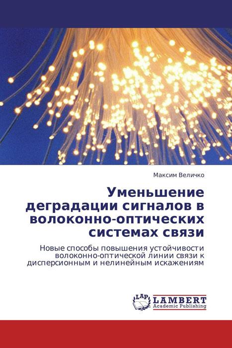 Уменьшение деградации сигналов в волоконно-оптических системах связи волоконно оптические линии связи