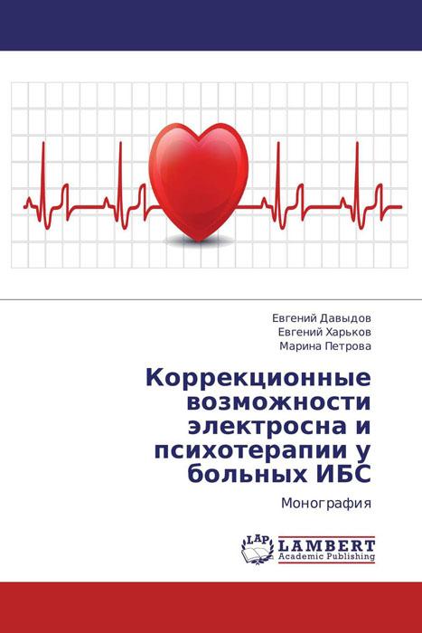 Коррекционные возможности электросна и психотерапии у больных ИБС