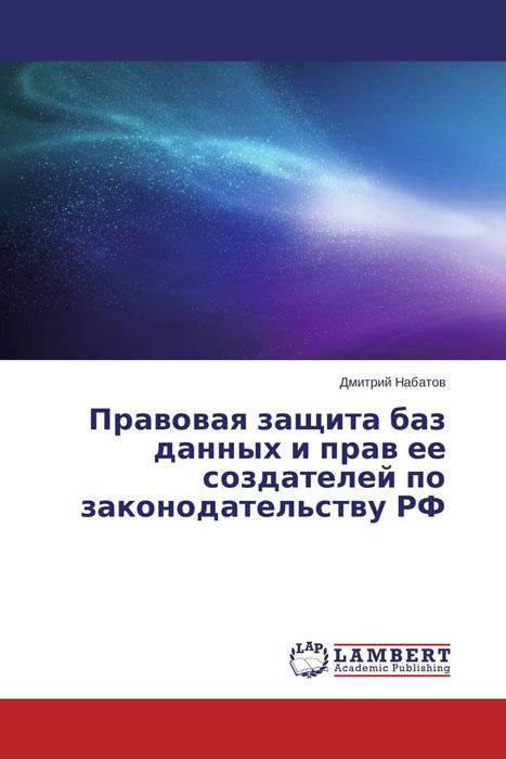 Правовая защита баз данных и прав ее создателей по законодательству РФ