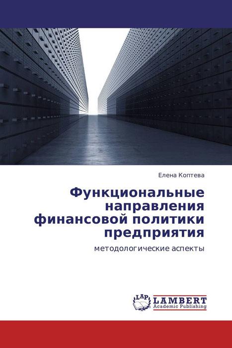 Функциональные  направления  финансовой политики предприятия