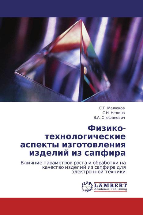 Физико-технологические аспекты изготовления изделий из сапфира купить аксессуары для изготовления постижерных изделий