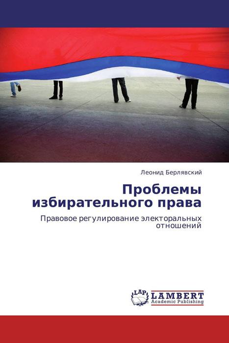 Проблемы избирательного права как можно права категории в в новосибирске