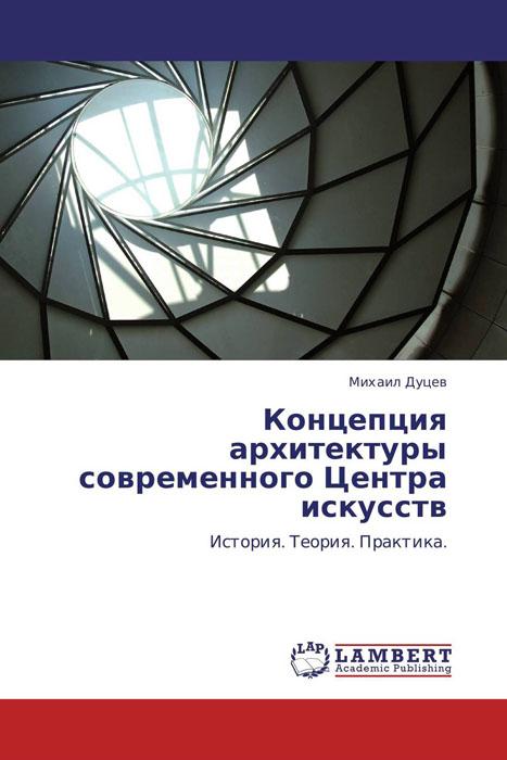 Концепция архитектуры современного Центра искусств