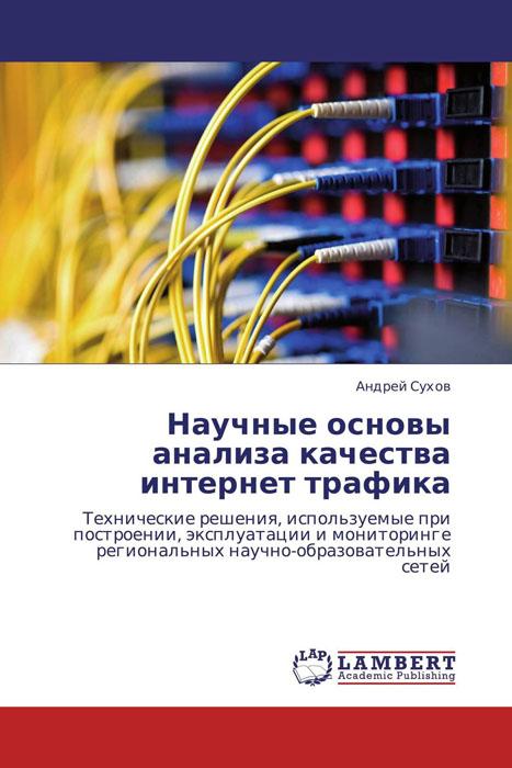 Научные основы анализа качества интернет трафика сети связи пост ngn