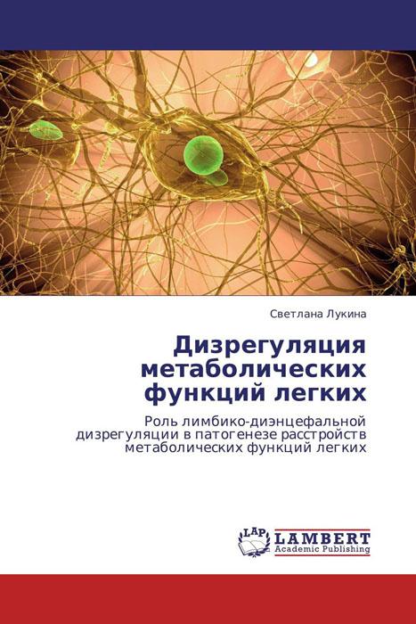 Дизрегуляция метаболических функций легких