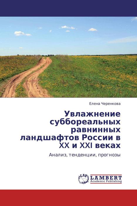 Увлажнение суббореальных равнинных ландшафтов России в XX и XXI веках цены онлайн