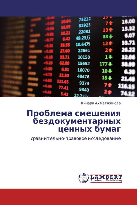 Проблема смешения бездокументарных ценных бумаг учебники проспект рынок ценных бумаг учебник 2 е изд