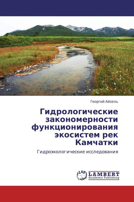 Гидрологические закономерности функционирования экосистем рек Камчатки кашарель сток
