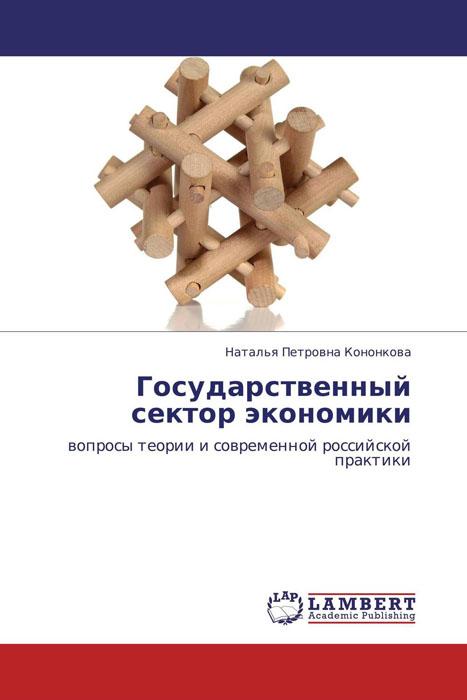 Государственный сектор экономики