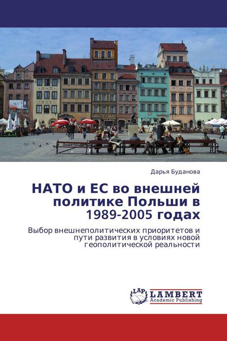 НАТО и ЕС во внешней политике Польши в 1989-2005 годах