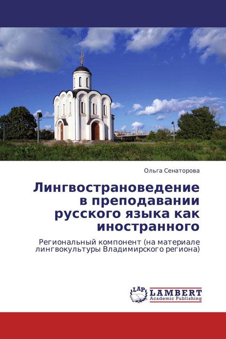 Лингвострановедение в преподавании русского языка как иностранного рки учебник