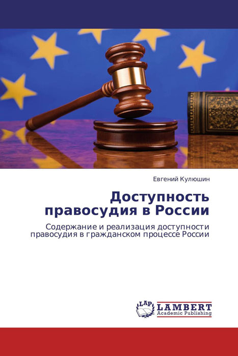 Доступность правосудия в России в в дорошков состояние современного правосудия