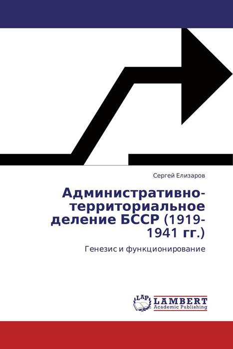 Административно-территориальное деление БССР (1919-1941 гг.) как россиянину автомобиль в беларуси
