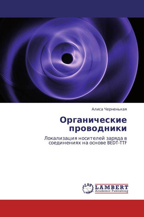 Органические проводники эпр 80160 инстар