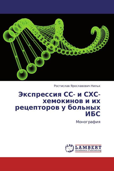 Экспрессия СС- и СХС-хемокинов и их  рецепторов  у больных ИБС cambridge cxc black