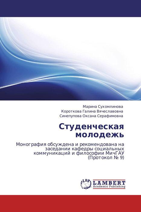 Студенческая молодежь авторский коллектив великие российские актеры