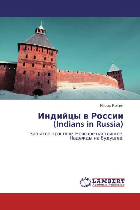 Индийцы в России (Indians in Russia)