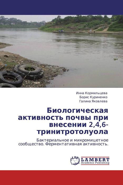 Zakazat.ru: Биологическая активность почвы при внесении 2,4,6-тринитротолуола
