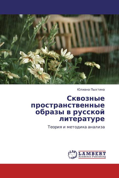 Сквозные пространственные образы в русской литературе жк телевизор портативный supra stv 705