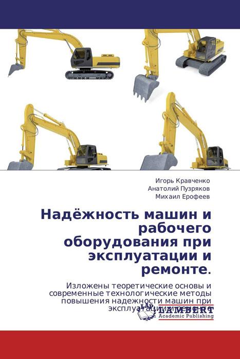 Надёжность машин и рабочего оборудования при эксплуатации и ремонте.
