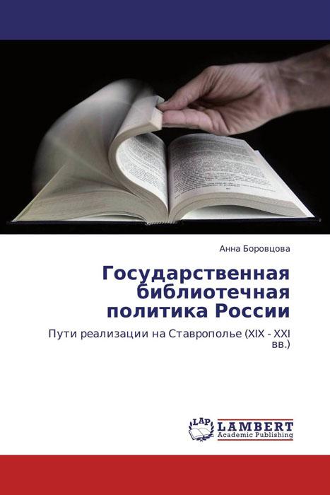 Государственная библиотечная политика России