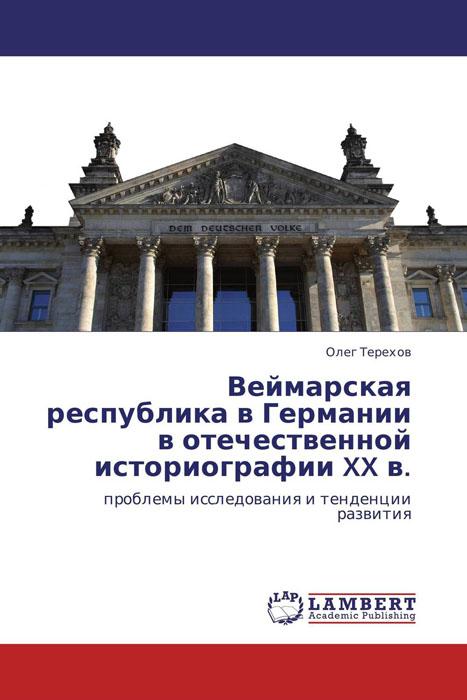 Веймарская республика в Германии в отечественной историографии XX в. какой надежный автомобиль в германии
