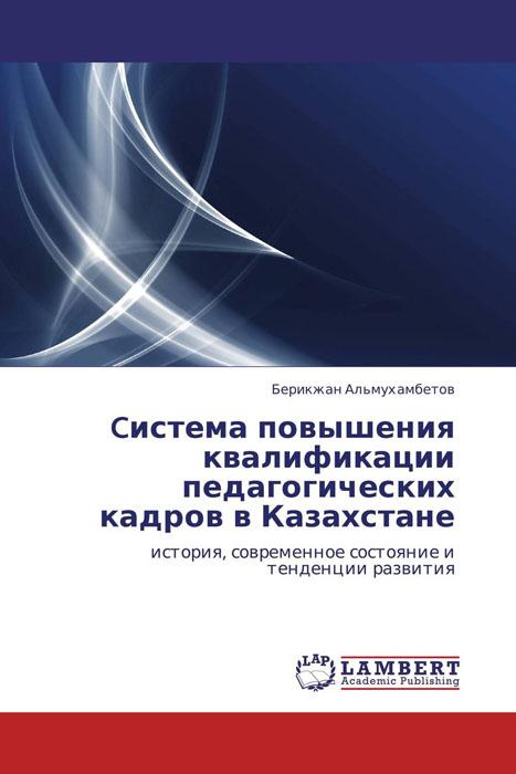 Cистема повышения квалификации педагогических кадров в Казахстане 3 комнатная квартира в казахстане г костанай