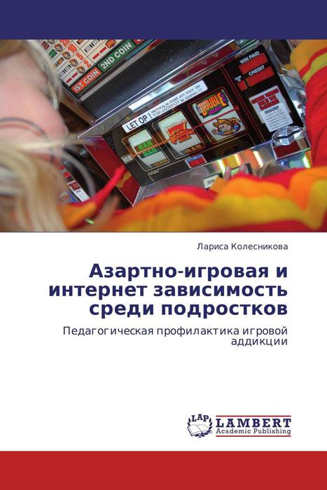 Азартно-игровая и интернет зависимость среди подростков