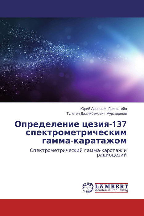Определение цезия-137 спектрометрическим гамма-каратажом кузнецов и дикуль и касьян уник методика леч позвоночника