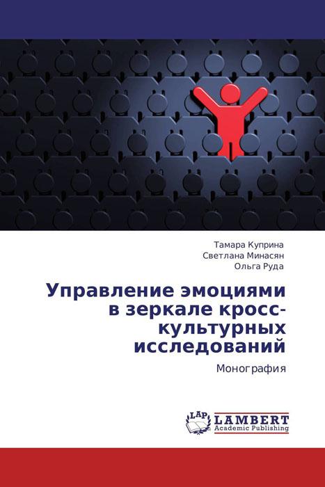 Управление эмоциями в зеркале кросс-культурных исследований бегонию корневую в украине