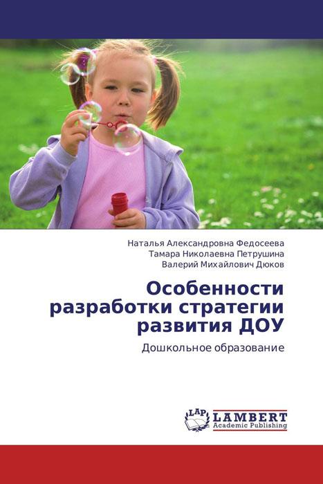 Особенности разработки стратегии развития ДОУ коровин в конец проекта украина
