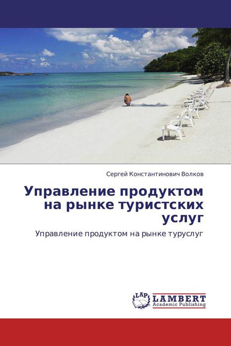 Управление продуктом на рынке туристских услуг
