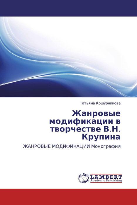 Жанровые модификации в творчестве В.Н. Крупина коваленко г великий новгород в иностранных сочинениях xv начало хх века