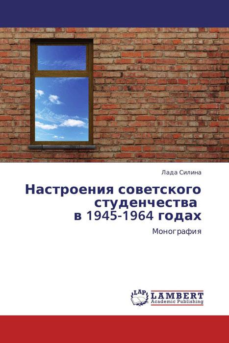 Настроения советского студенчества в 1945-1964 годах летопись российского кино 1930 1945